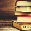 【読書】「自分がその本を持つ意味」を、今一度考えてみませんか。