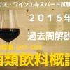 ソムリエ・ワインエキスパート試験 過去問解説 2016年 共通001-003