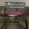 昨日、市が尾で人身事故のため、田園都市線が運休。藤が丘から青葉台→(バス)→横浜線→中山へ(個人的な覚書)
