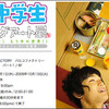 もう中学生初アート展が渋谷パルコで。