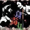 【舞台】『身毒丸』ファイナル 世界の蜷川幸雄の演出