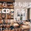 【ブックオフ宅配買取】実際どうなの?1,780円を本4冊CD2枚でゲット!
