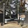 【秋田】はじめての秋田2日目-2 いつか桜の季節に訪れたい角館武家屋敷