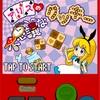 """【おすすめ】""""アリスの不思議なクッキー""""という無料ゲームアプリを遊んで色々と紹介していく 35作品目"""