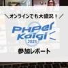オンラインでも大盛況!PHPerKaigi2021参加レポート