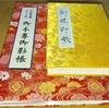 CAAC 中国語サークル 中国研修のお土産:青龍寺・長安(西安)の御朱印帳