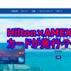 ヒルトンの日本提携クレカはアメックスでほぼ確定かな