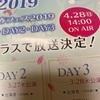ジップ春フェス、乃木坂46出演 セットリスト