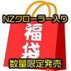 【バスルアー福袋】NZクローラーが入った福袋「デプス NZクローラー入り福袋」数量限定発売!