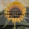 #7【Illustrator】ひまわりの描き方を解説してみた~初心者向け~