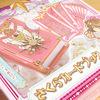 タカラトミー版CCさくら玩具「さくらカードブック」を購入してみた。