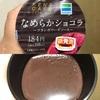 ファミリーマート ケンズカフェ東京監修 なめらかショコラ フランボワーズソース  食べてみた感想