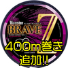【DAIWA】デカバスハンターにオススメのフロロライン「モンスターブレイブZ」に400m巻きが追加!
