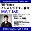 《平日開催》PHIピラティスマットインストラクター養成コースin大阪