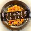 常夏!小茄子のパスタ!『小茄子のトマトカラマラータ』【パナゲ-kitchen-】