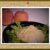 「春菊とリンゴのサラダ」の思ひで…