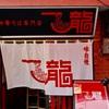 【下北沢】一龍 : 福井県敦賀市のご当地ラーメンは確固たる旨味のあるラーメンでした (271杯目)