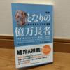 【倹約×3】となりの億万長者 成功を生む7つの法則を読んで思い出したのは「つるピカはげまる君」
