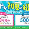 ECナビでAmazonギフト券1000円分プレゼント!新規会員登録でお得にポイ活始める!?