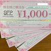SFP 3198 から株主優待券が到着!