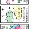 (学習マンガ)「富士山もフォッサマグナで誕生したんだよ!」あおもぐたんの自由研究