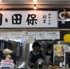 小田保(築地)