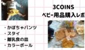 スリーコインズのベビー用品、かぼちゃパンツ・スタイ・おもちゃ・離乳食グッズの通販購入レポ【3COINS】