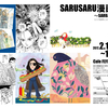 合同展「SARUSARU漫画展2」のお知らせ