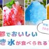 MKタクシーの100人に聞く!京都でおいしいかき氷が食べられる17店