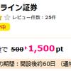 【ハピタス】岡三オンライン証券の開設で1500ポイント案件!