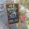 かもDONUTS&COFFEEへ…堀川商店街店でホッとするドーナッツを食べました。