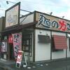 麺の力こぶ 中ムラ(村上市坂町)・0913