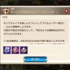 【キンスレ】WB3進捗とアプデ延期&イベント延長・追加らしい