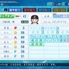 【合同リクエスト】ルルブック・ブライアン (外野手) パワプロ2020