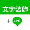 【パソコン版限定】LINEで文字を太字や赤字にする方法