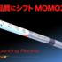 観測ロケット「宇宙品質にシフト MOMO3号機」実験概要説明記者会見