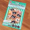 「くまちゃんのプチタルト」という手作りお菓子を子どもと一緒に作ってみた