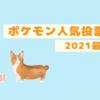 ポケモン人気投票2021結果振り返り!デデンネ1位!各地方別の結果の雑感!「ポケモンデー2021 #キミにきめた」