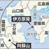 広島高裁 伊方原発3号機、再稼働可能に 四電異議認める - 毎日新聞(2018年9月25日)