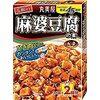 麻婆豆腐といえば、家で¥150で豆腐一丁丸ごと腹いっぱい食う安メニュー→高級専門店で10倍の価格で食ってみると・・・