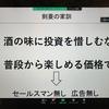 日本酒学園のオンライン文化祭へ参加