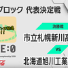 【STAGE:0】*ステージゼロ*クラロワ北海道ブロック代表決定戦!!【7/20】