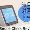 【レビュー】これが未来の目覚まし時計!Googleアシスタント搭載スマートスピーカー「Lenovo Smart Clock」でできること、できないこと