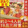 【楽天市場】15,800円の「おせち」が税抜4980円で送料無料