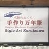 手作り万年筆と木軸の筆記具の「スティロアート軽井沢」