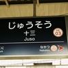 梅田〜離れて、中津を過ぎりゃ〜♫