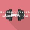 筋トレ初心者にオススメできるコスパ最強のプロテイン3選【迷ったらコレ】