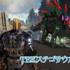 【ARK日誌】Lv6:TEKステゴサウルスの追加【PS4】