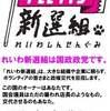 れいわ新選組 山本太郎代表 臨時記者会見 2021年6月24日