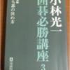 ○小林光一囲碁必勝講座:勝碁の決め方を読む
